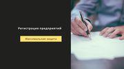 Юридические услуги,  бухгалтерские услуги,  адвокат Киев
